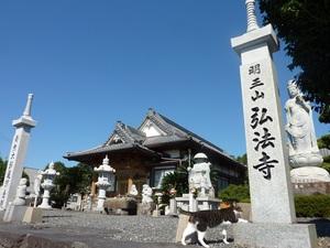 弘法寺正面
